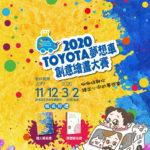 2020第十四屆TOYOTA「我的夢想車」全球夢想車創意繪畫大賽