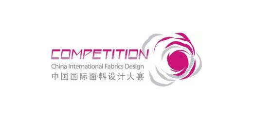 第四十三屆(2021春夏)中國流行面料設計大賽