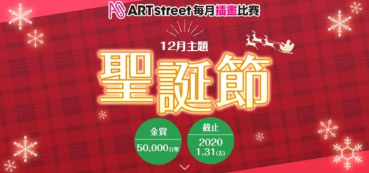 ART street 每月插畫比賽。十二月主題「聖誕節」