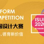ISUE﹒2020中國校服設計大賽
