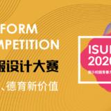 ISUE﹒2020中國校服設計比賽