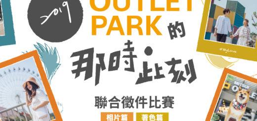MITSUI OUTLET PARK 聯合徵件比賽