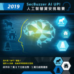 SecBuzzer AI UP!資安競賽