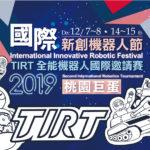 2019TIRT全能機器人國際邀請賽