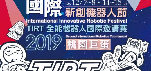 TIRT全能機器人國際邀請賽