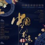2019「中國藝術設計年鑑」第七卷.徵稿