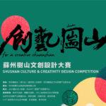 「創意圌山」蘇州樹山文創設計大賽