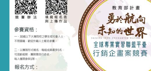 「勇於航向未知的世界 (Sailing into Uncharted Waters):如何善用GIFT平臺,協助台灣青年營造優勢」行銷企劃案競賽
