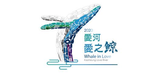 「愛河・愛之鯨」鯨奇高雄攝影比賽