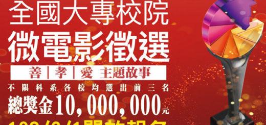 「校園鑫馬獎」全國大專校微電影徵選「善﹒孝﹒愛」主題故事