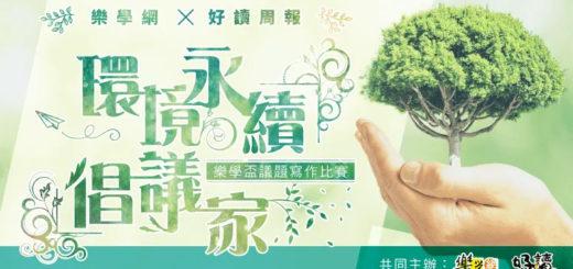 「環境永續倡議家」樂學盃議題寫作比賽