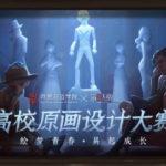 「繪夢青春・易起成長」高校原畫設計大賽