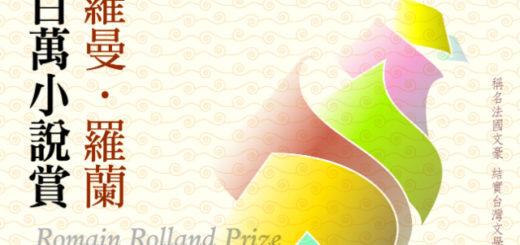 「羅曼・羅蘭」百萬小說賞