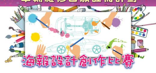 「車輛維修自願註冊計劃」海報設計創作比賽