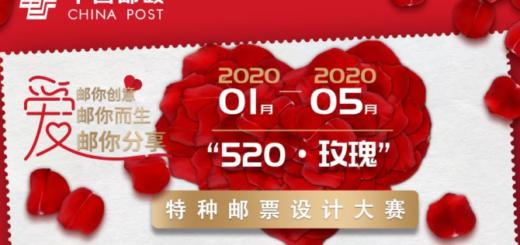 中國郵政「520・玫瑰」特種郵票設計大賽