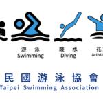 109年全國分齡游泳錦標賽競賽