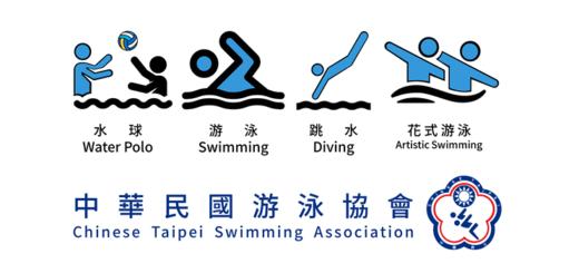 中華民國游泳協會