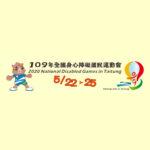 中華民國109年全國身心障礙國民運動會