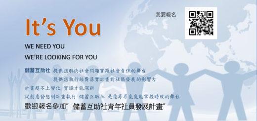 儲蓄互助社青年社員發展計畫