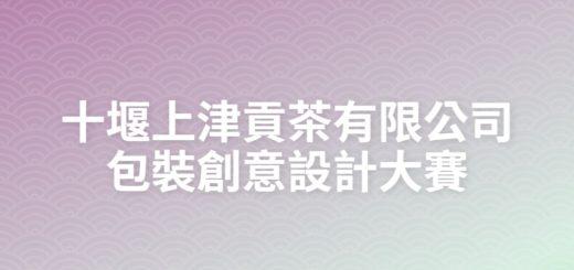 十堰上津貢茶有限公司包裝創意設計大賽