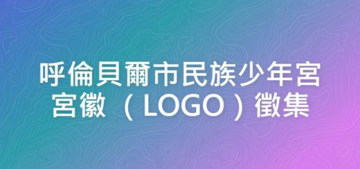 呼倫貝爾市民族少年宮宮徽 (LOGO)徵集