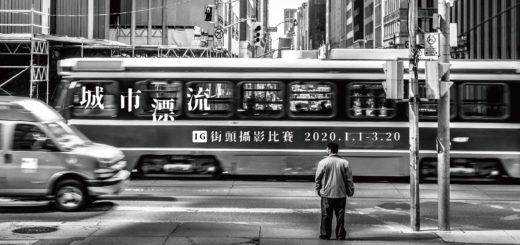 城市漂流 IG 街頭攝影比賽
