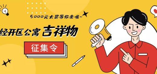 天津經開區公開徵集公寓吉祥物設計