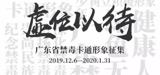 廣東省禁毒卡通形象徵集
