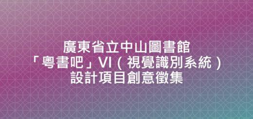 廣東省立中山圖書館「粵書吧」VI(視覺識別系統)設計項目創意徵集
