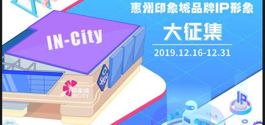 惠州印象城IP主題形象有獎徵集活動