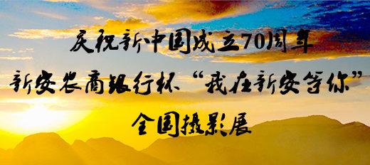 慶祝新中國成立70週年。新安農商銀行杯「我在新安等你」全國攝影展徵稿