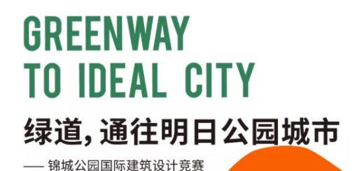 成都錦城公園國際建築設計競賽