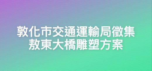 敦化市交通運輸局徵集敖東大橋雕塑方案