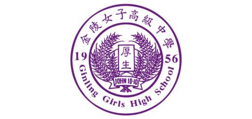 新北市金陵女子高級中學