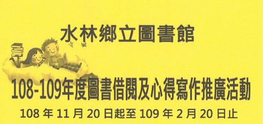 水林鄉立圖書館。108-109年度心得寫作推廣活動