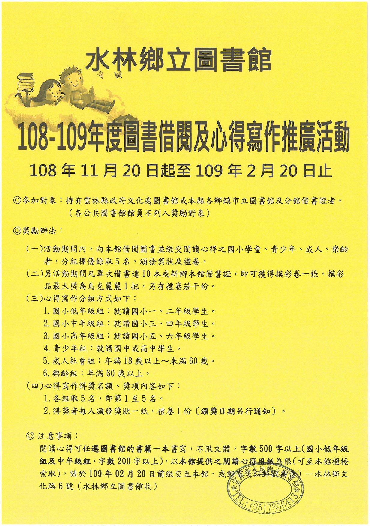 水林鄉立圖書館。108-109年度心得寫作推廣活動 EDM