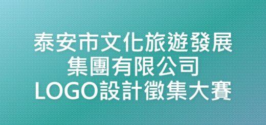 泰安市文化旅遊發展集團有限公司LOGO設計徵集大賽