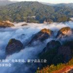 湖南新寧「浪漫崀山・丹霞之魂」全國攝影作品展