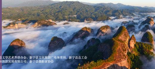 湖南新寧「浪漫崀山.丹霞之魂」全國攝影作品展
