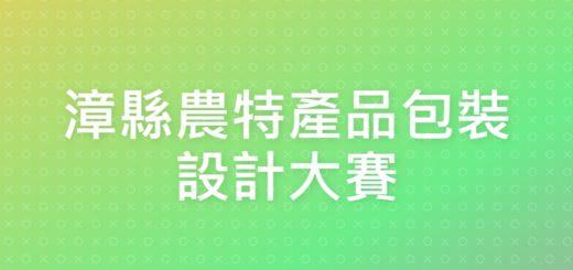 漳縣農特產品包裝設計大賽
