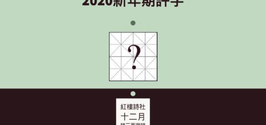 紅樓詩社十二月〈詩三百〉「2020新年期許字」徵稿