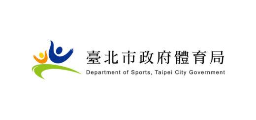 臺北市政府體育局