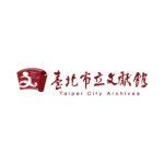 臺北市立文獻館「尋根溯源」創意族譜設計比賽