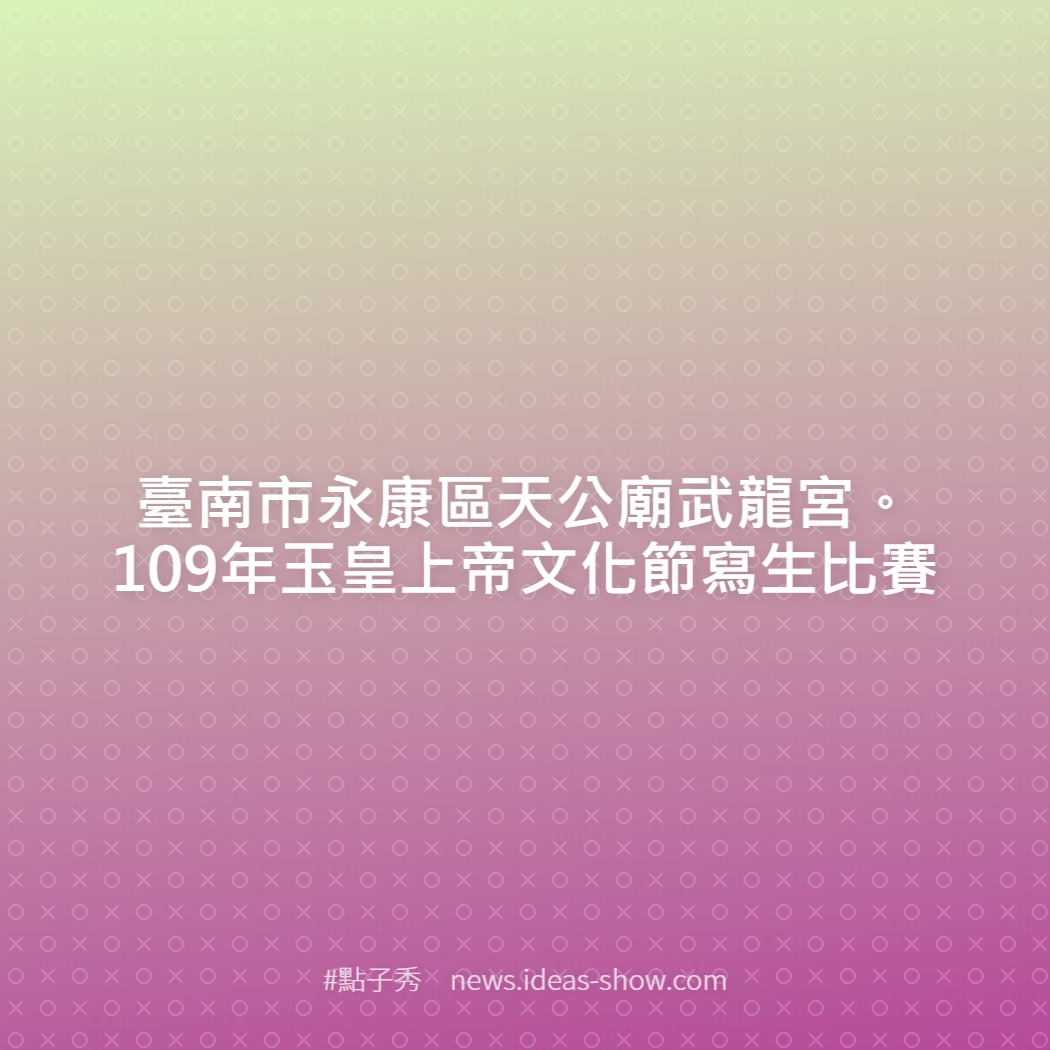 臺南市永康區天公廟武龍宮。109年玉皇上帝文化節寫生比賽