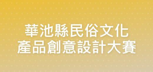 華池縣民俗文化產品創意設計大賽