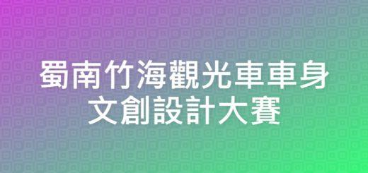 蜀南竹海觀光車車身文創設計大賽