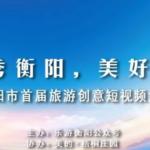2020衡陽市首屆「獨秀衡陽,美好視界」旅遊創意短視頻大賽