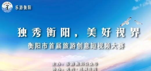 衡陽市首屆旅遊創意短視頻大賽