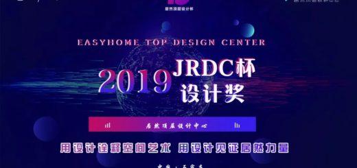 設計新勢力來襲「JRDC杯」設計獎