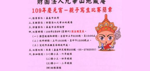 財團法人九華山地藏庵。109年「慶元宵」親子寫生比賽